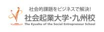 社会起業大学・九州校